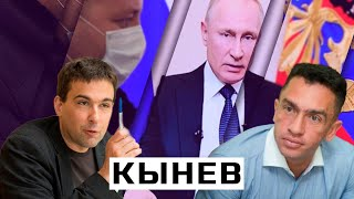 Александр Кынев: коронавирус развязал войну элит, логика запретов, электорат Путина