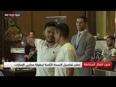 أبوظبي تستضيف النسخة 8 من منافسات بطولة محاربي الإمارات للفنون القتالية المختلطة  - 09:56-2019 / 10 / 17