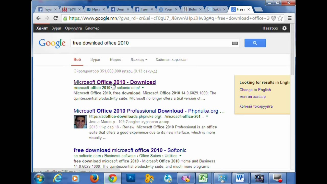 Unique Download Office Home And Business 2010 Trial Inspiration ...