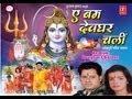 Download Jinagi Tohar Bhav Se Paar Ho Jayi Bhojpuri Kanwar Dheeraj Singh [HD Song] I Ae Bam Devghar Chali MP3 song and Music Video