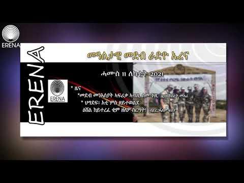 Thursday 11 February 2021. Eritrean News and Programs. ሓሙስ 11 ለካቲት 2021 ዕለታዊ ፈነወ ሬድዮ ኤረና