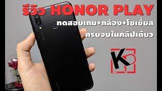 รีวิว Honor Play ทดสอบเกม กล้อง เสียง ครบจบในคลิปเดียวในราคา 9,990 บาท l Kantaphone
