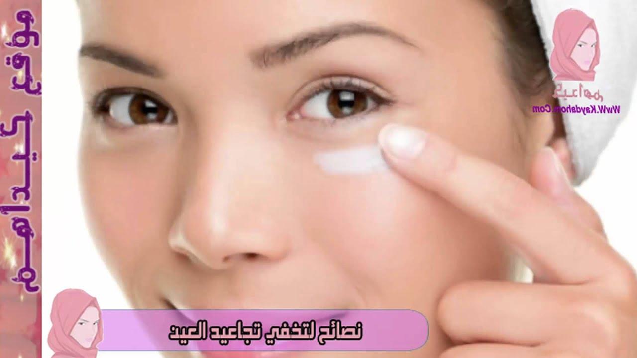 d60d2aaa6 كيفية التخلص من تجاعيد العين بسرعة بطريقة الطبيعية HD - YouTube