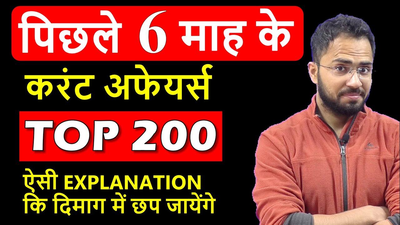 Last 6 months Current Affairs Jan to June 2020 For SSC CGL, CHSL, RRB, UPSC PDF Hindi English CORONA