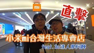 【3cTim哥愛開箱】直擊小米mi台灣生活專賣店feat.3c達人廖阿輝