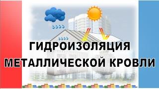 Гидроизоляция ремонт металлической кровли Крыша из профлиста(, 2016-11-14T15:23:28.000Z)
