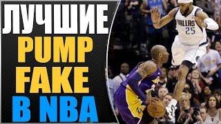 Лучшие Pump Fake в NBA