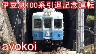 さよなら伊豆急行100系 クモハ103 引退記念運転