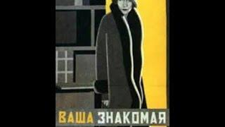 Ваша знакомая (1927) фильм смотреть онлайн