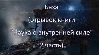 """База (отрывок книги """"Наука о внутренней силе"""" 2 часть)"""