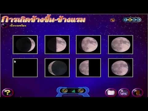การเปลี่ยนแปลงรูปร่างของดวงจันทร์pptx