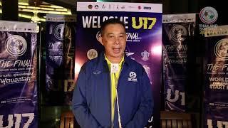 Thailand Youth League : รองผู้ว่าราชการจังหวัดอุดรธานีพูดถึงความพร้อมในการเป็นเจ้าภาพจัดการแข่งขัน