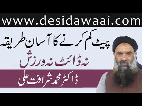 Pait Kam Karne Ka Asan Tarika in Urdu/Hindi Dr Muhammad Sharafat Ali Health Tips 2019 | Home Remedy