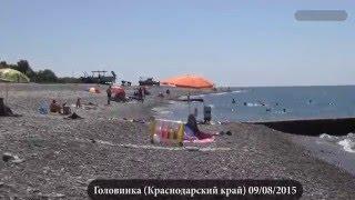Головинка Отдых на Черном море Август 2015(Тихое место для отдыха на Черноморском побережье. Головинка – это некрупный поселок Большого Сочи, находящ..., 2016-02-29T23:39:19.000Z)