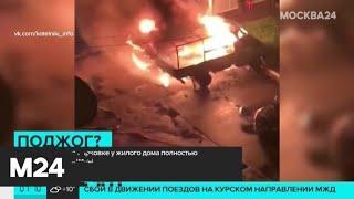 Смотреть видео Актуальные новости Москвы за 30 сентября - Москва 24 онлайн