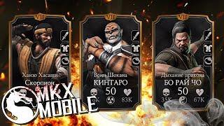 КОМАНДА ОБНОВЛЕНИЯ 1.17 • Mortal Kombat X Mobile