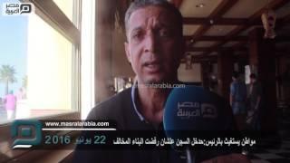 فيديو| مواطن لـ السيسي: ضربوني وهدخل السجن علشان رفضت البناء المخالف