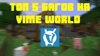 🔴 Топ 5 багов на VimeWorld!