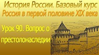 Вопрос о престолонаследии. Россия в первой половине XIX века. Урок 90