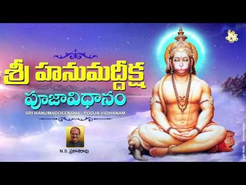 Lord Anjaneya Swami Songs Hanuman Deeksha Pooja Vidhanam