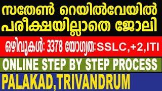 Railway recruitment 2021malayalam | Railway recruitment apply online step by step@E KERALAM
