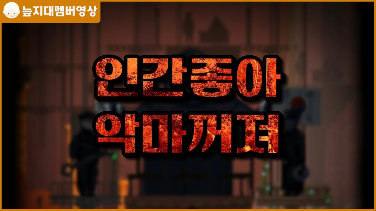 인간좋아 악마꺼져 [늪지대 멤버영상]