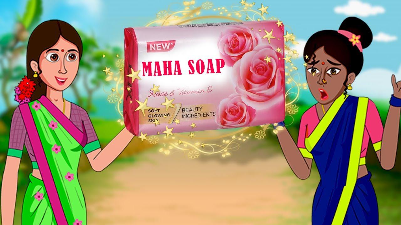 பேராசை மருமகள் மேஜிக்கல் சோப் | magical soap | tamil stories | Tamil Kathaigal | Tamil Comedy videos