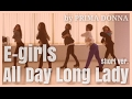 E-girls / All Day Long Lady 踊ってみた プリってみた25 (short ver.) by PRIMA DONNA