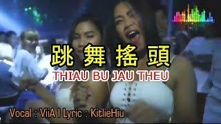Goyang Dumang Versi Hakka - Thiau Bu Jau Theu (Lagu Hakka Kalimantan)