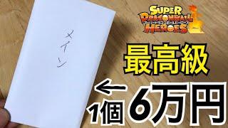 【SDBH】1パック60000円のやばすぎる超高額オリパを開封してみた結果!【ドラゴンボールヒーローズオリパ開封】