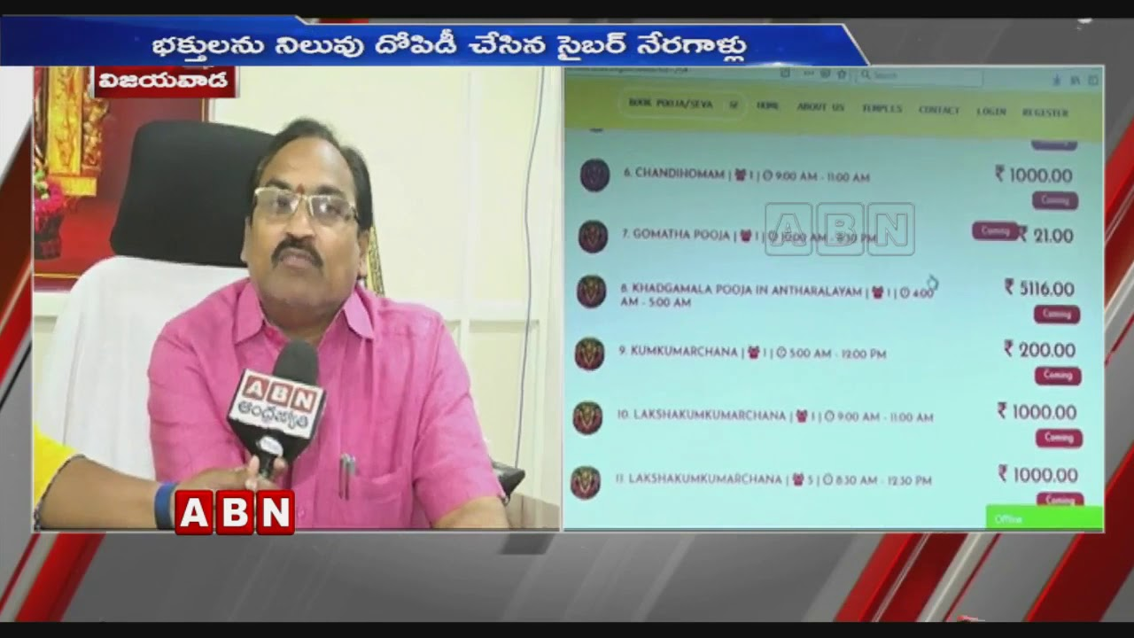 Fake Website Created For Vijayawada Durga Temple