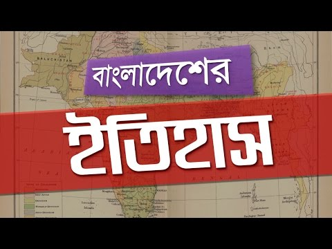 সাধারণ জ্ঞান - Bangladesh History 1 [Admission]