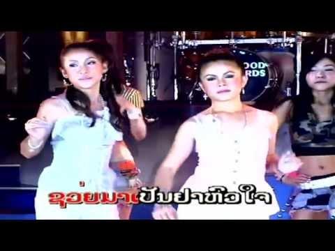 Tah Paeng Lor - Lek Samaiphone And Pink Rassamee (Lao Dance Song)