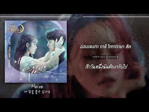 《ไทยซับ》 Heize - Can You See My Heart (내 맘을 볼수 있나요) [Hotel Del Luna OST Part 5] #theppyng