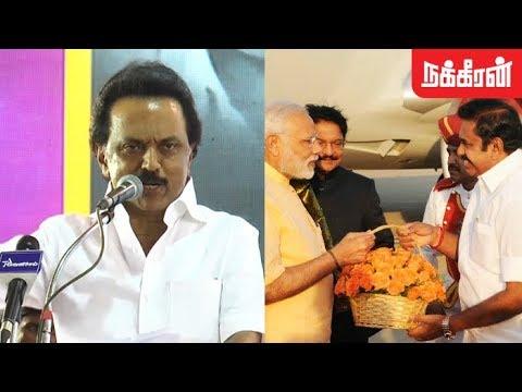 கமிஷனும் காவியும் சேர்ந்துள்ளது... M.K.Stalin speech   BJP get hold of Tamil Nadu through AIADMK?