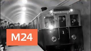 Смотреть видео Назад в прошлое. Чем запомнилось 15 мая в истории Москвы - Москва 24 онлайн