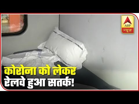 COVID19: No More Curtains And Blankets In Trains | ABP News