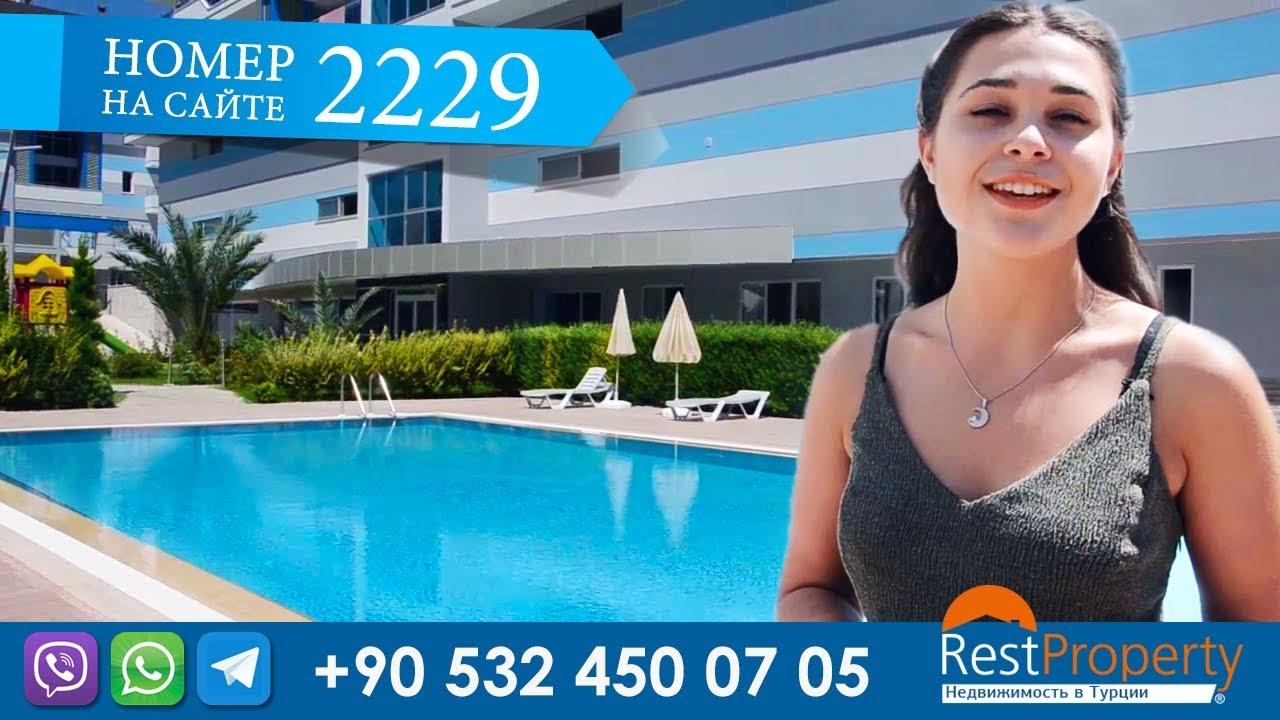 Недвижимость в Турции: квартиры у моря недорого RestProperty - YouTube