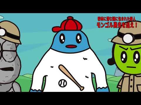 第29話「コバルト田中探検隊シリーズ!密林に潜む謎に包まれた野人モンゴル勇夫を追え!」オシャレになりたい!ピーナッツくん