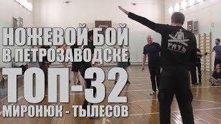 Ножевой бой. Денис Миронюк  - Даниил Тылесов. ТОП-32. #ДаняРазверниКромку