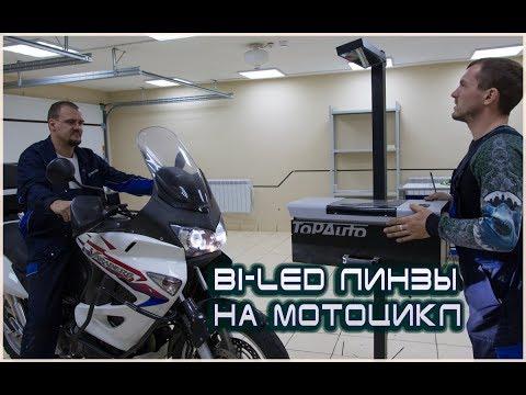 Установка СВЕТОДИОДНЫХ Bi-Led  линз на мотоцикл Honda XL1000VA