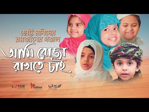 Ami Roja Rakhte Chai (আমি রোজা রাখতে চাই রমজানের গজল) Gojol Mp3 Lyrics