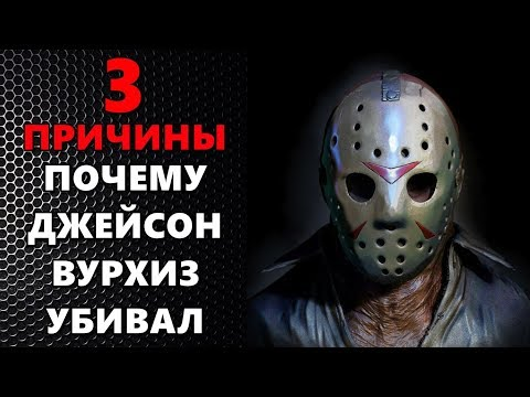 3 ПРИЧИНЫ ПОЧЕМУ ДЖЕЙСОН ВУРХИЗ УБИВАЛ  | 3 REASONS WHY JASON  VOORHEES KILLED