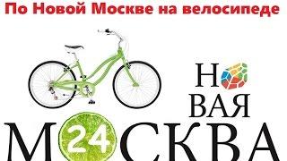 На велосипеде в Жохово, Вяткино и Чернецкое - НОВАЯ МОСКВА ТВ