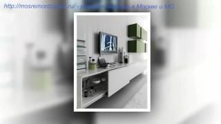 Идеи для ремонта квартир | Услуги под ключ в Подольске от mosremontzakaz.ru