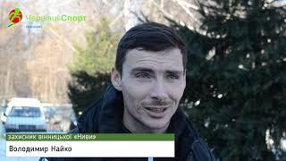 Володимир Найко, захисник вінницької «Ниви»