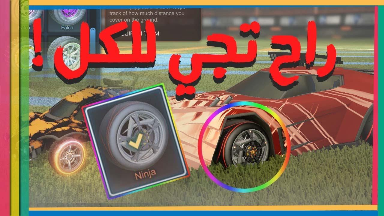 روكيت ليق Rocket League أغراض بطولة روكيت ليق Rlcs راح ترجع من جديد Youtube