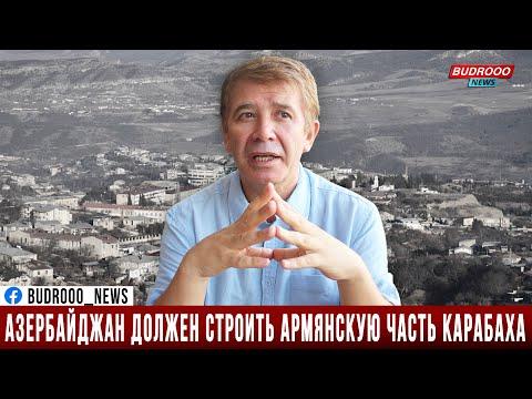 Азербайджан должен строить и восстанавливать и армянскую часть Карабаха