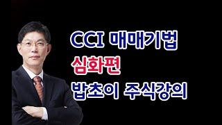 [주식]CCI 매매기법 심화편  밥초이 주식강의(202…