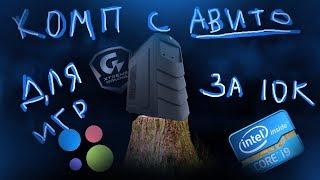 ЛУЧШИЙ ПК С AVITO